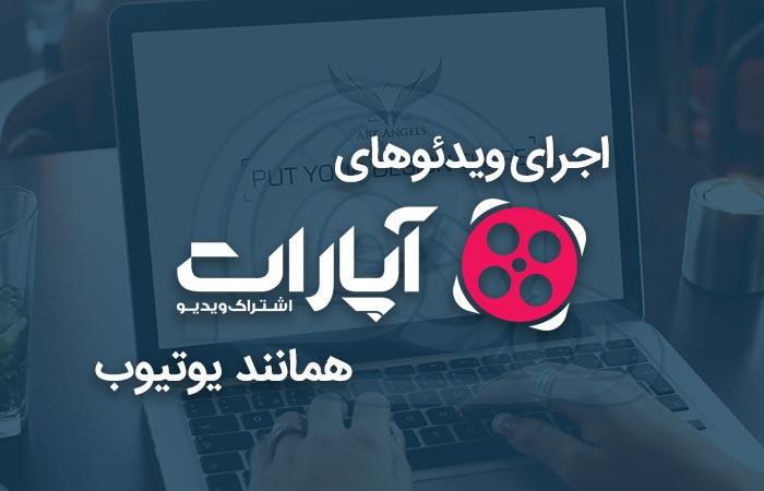 اجرای ویدئوهای سایت آپارات ، شبکه ما و نماشا بر روی دیتالایف 12