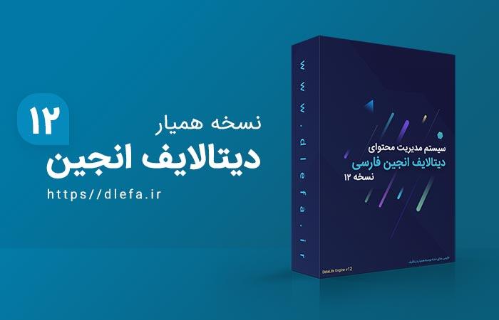 دیتالایف انجین فارسی نسخه 12.0 منتشر شد