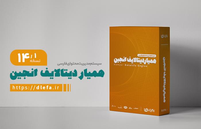 دیتالایف انجین فارسی و پلاگینی نسخه 14.1